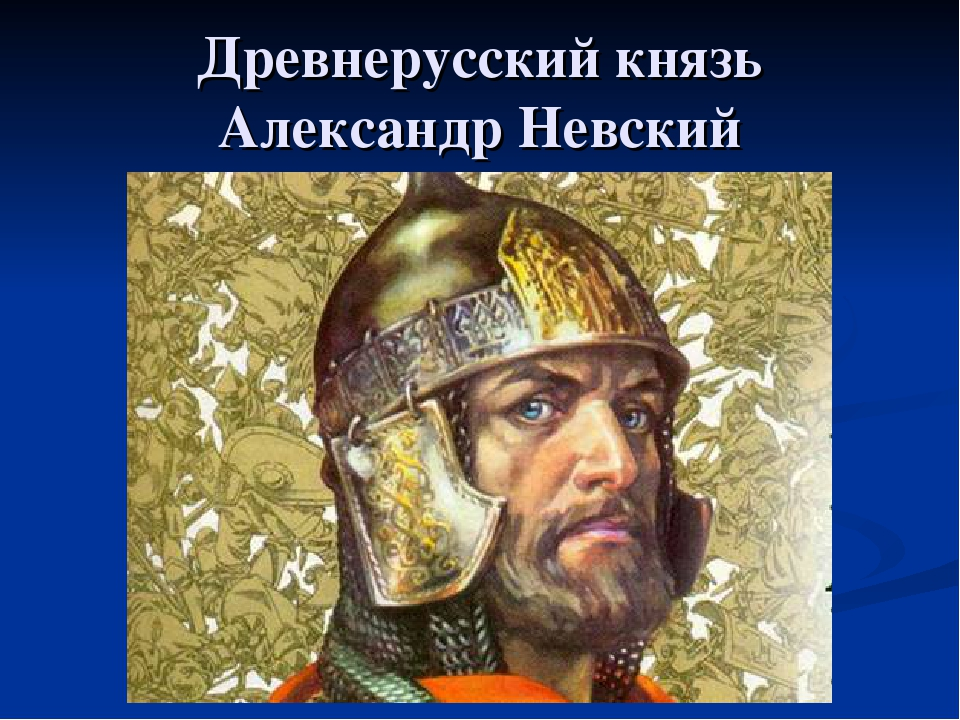 Древнерусский князь Александр Невский