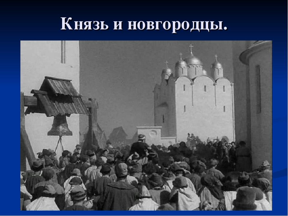 Князь и новгородцы.