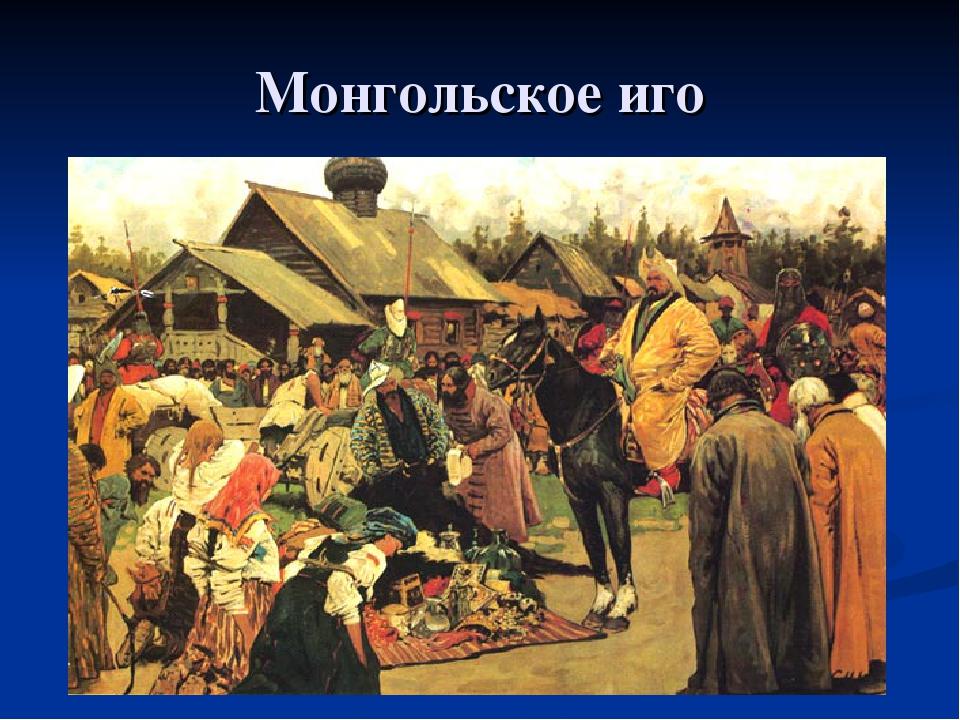 Монгольское иго