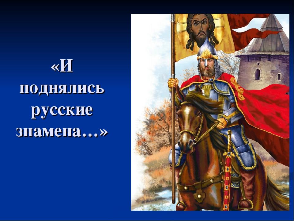 «И поднялись русские знамена…»
