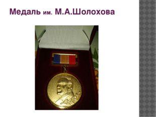 Медаль им. М.А.Шолохова