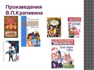 Произведения В.П.Крапивина