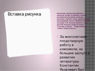 Впечатляет творческий диапазон писателя. Кроме 12 романов, ставших российской