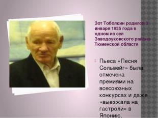 Зот Тоболкин родился 3 января 1935 года в одном из сел Заводоуковского района