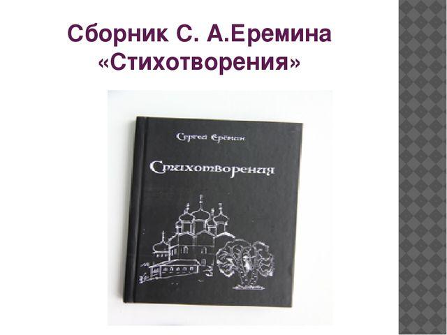 Сборник С. А.Еремина «Стихотворения»