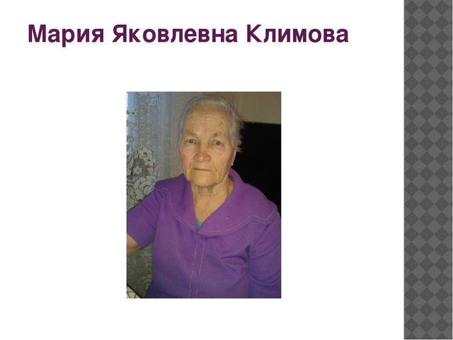Мария Яковлевна Климова