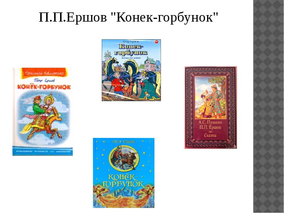 """П.П.Ершов """"Конек-горбунок"""""""