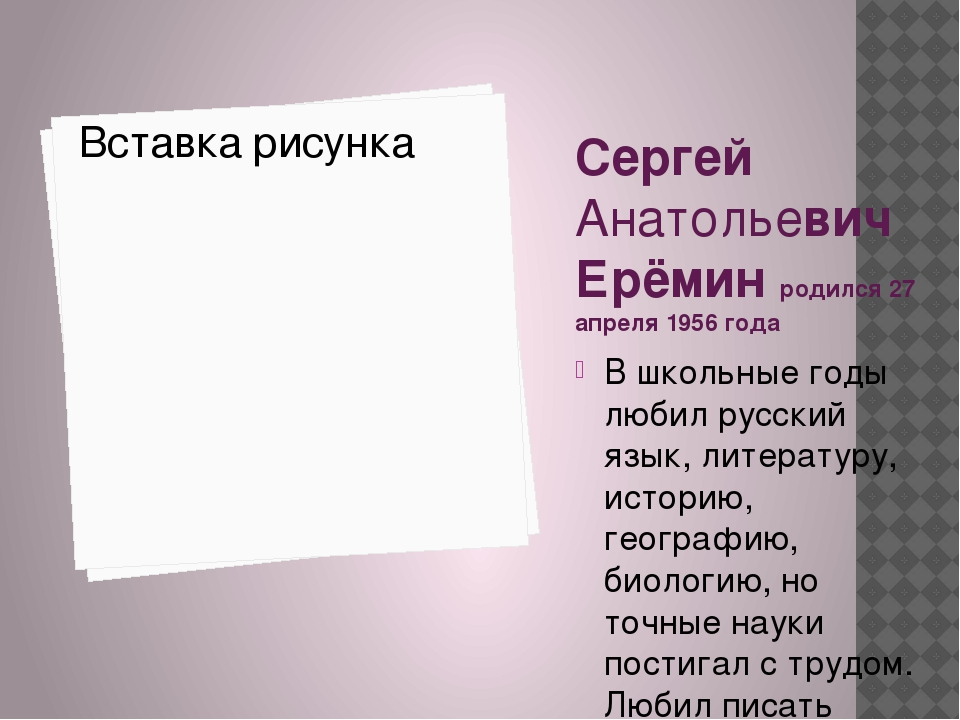 Сергей Анатольевич Ерёмин родился 27 апреля 1956 года В школьные годы любил р...
