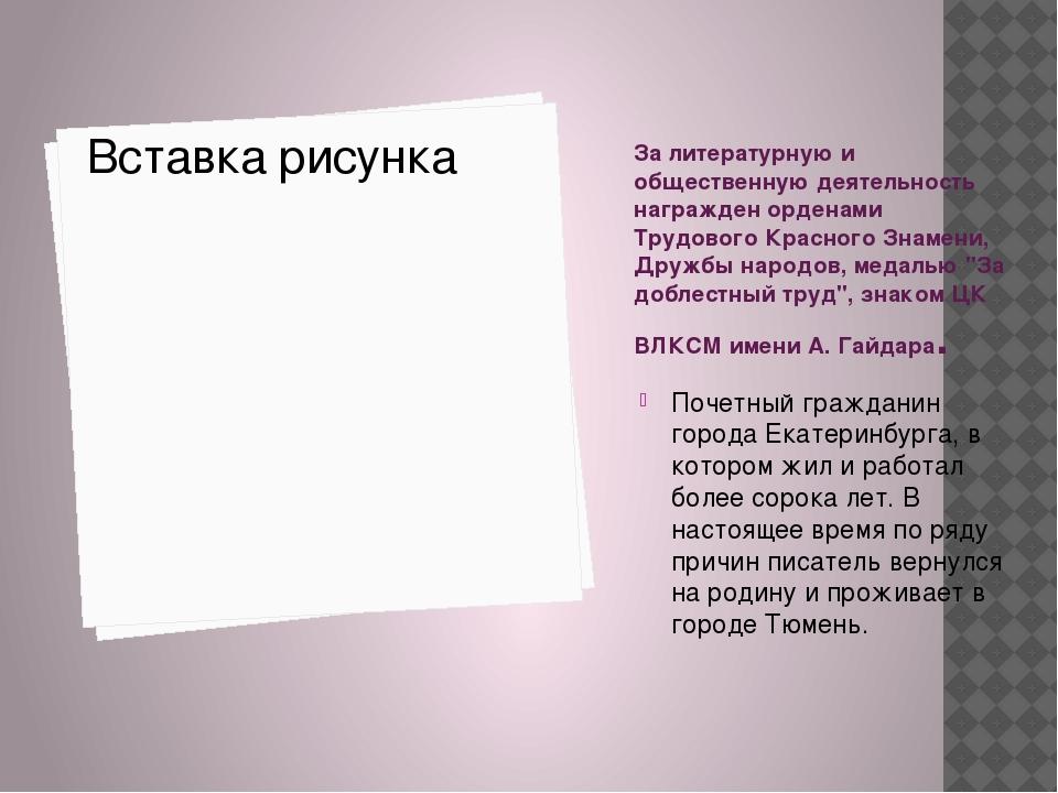 За литературную и общественную деятельность награжден орденами Трудового Крас...