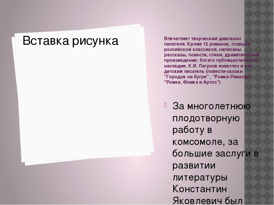Впечатляет творческий диапазон писателя. Кроме 12 романов, ставших российской...