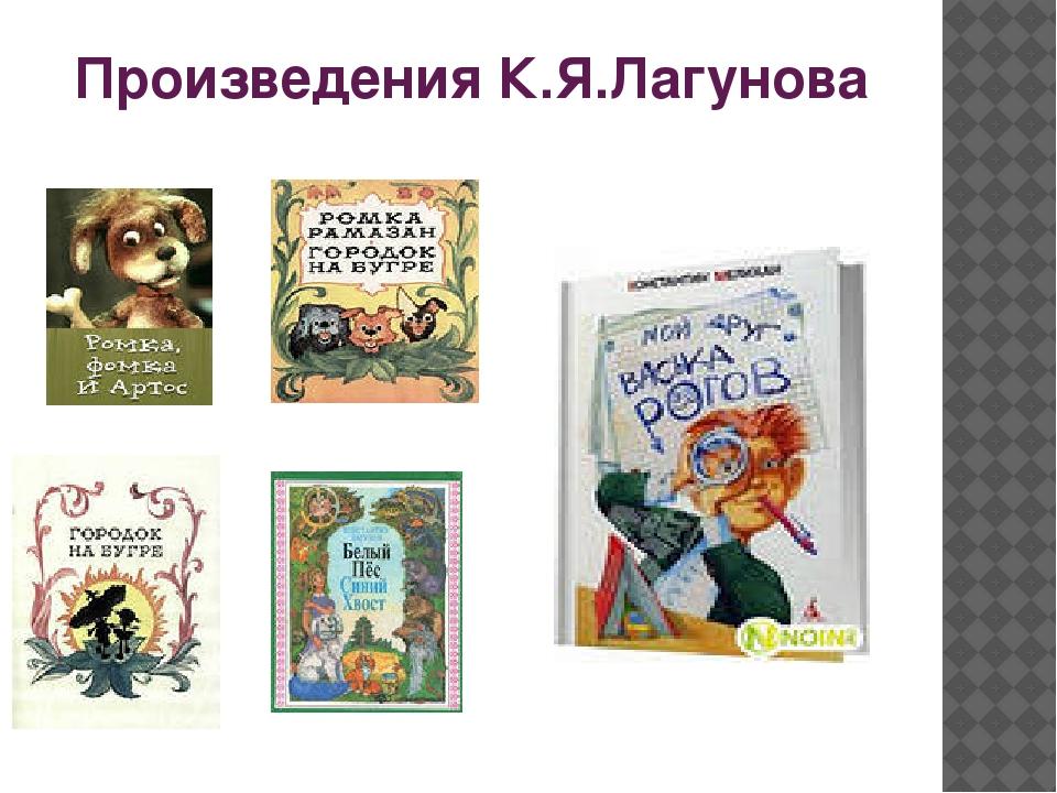 Произведения К.Я.Лагунова