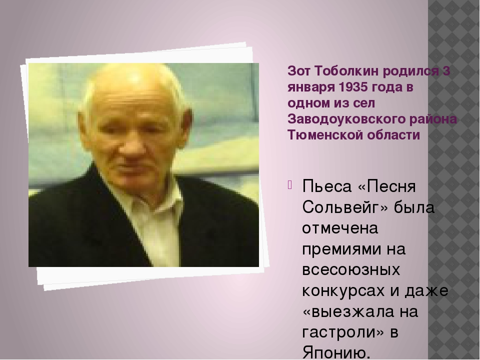 Зот Тоболкин родился 3 января 1935 года в одном из сел Заводоуковского района...