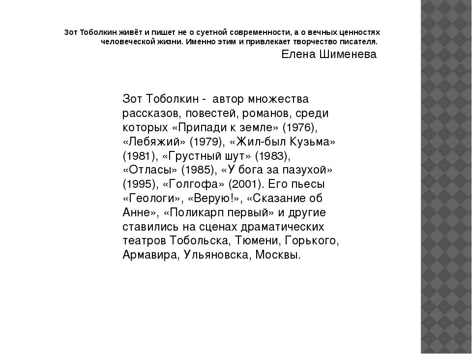 Зот Тоболкин живёт и пишет не о суетной современности, а о вечных ценностях ч...