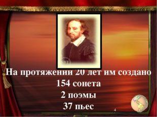 На протяжении 20 лет им создано 154 сонета 2 поэмы 37 пьес