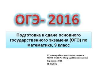 Из опыта работы учителя математики МБОУ СОШ № 20 города Невинномысска Терещен