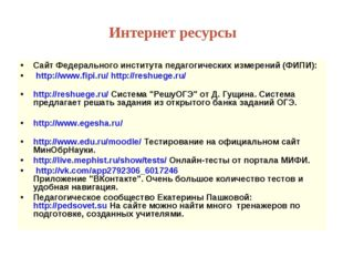 Интернет ресурсы Сайт Федерального института педагогических измерений (ФИПИ):