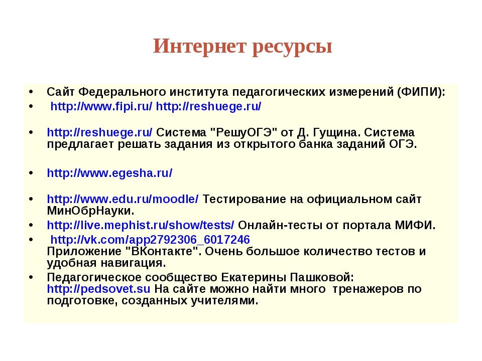 Интернет ресурсы Сайт Федерального института педагогических измерений (ФИПИ):...