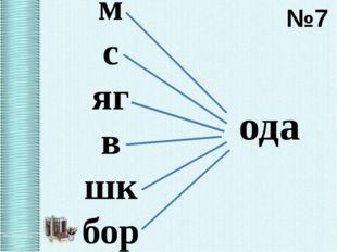 м с яг в шк бор ода №7