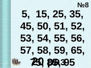 №8 5, 15, 25, 35, 45, 50, 51, 52, 53, 54, 55, 56, 57, 58, 59, 65, 75, 85, 95