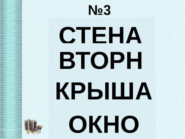 №3 АТСЕН ТИВОНКР РАКЫШ КООН СТЕНА ВТОРНИК КРЫША ОКНО