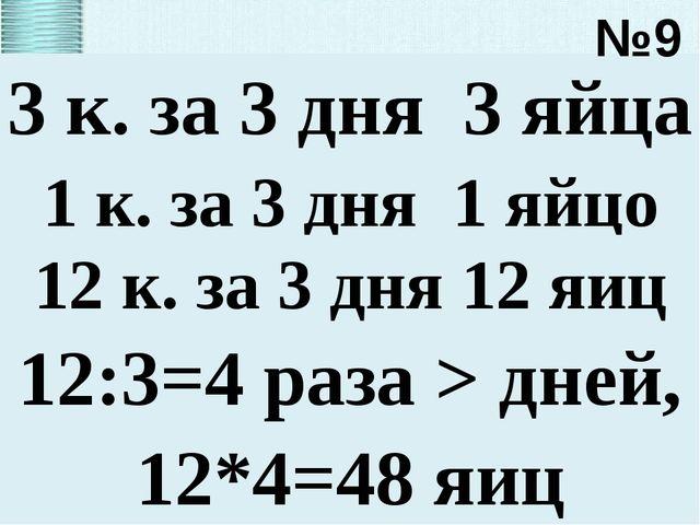 3 к. за 3 дня 3 яйца №9 1 к. за 3 дня 1 яйцо 12 к. за 3 дня 12 яиц 12:3=4 раз...