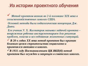 Метод проектов возник во 2-й половине XIX века в сельскохозяйственных школах