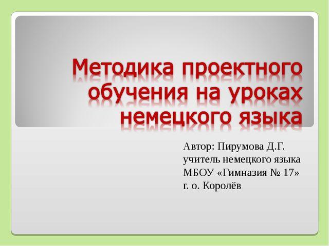 Автор: Пирумова Д.Г. учитель немецкого языка МБОУ «Гимназия № 17» г. о. Королёв