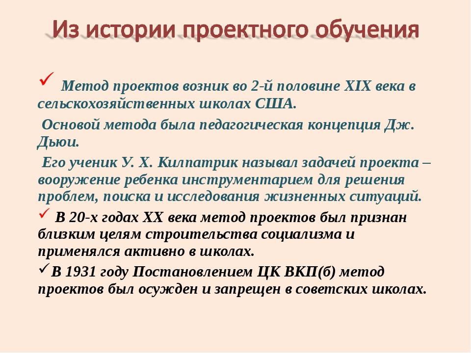 Метод проектов возник во 2-й половине XIX века в сельскохозяйственных школах...