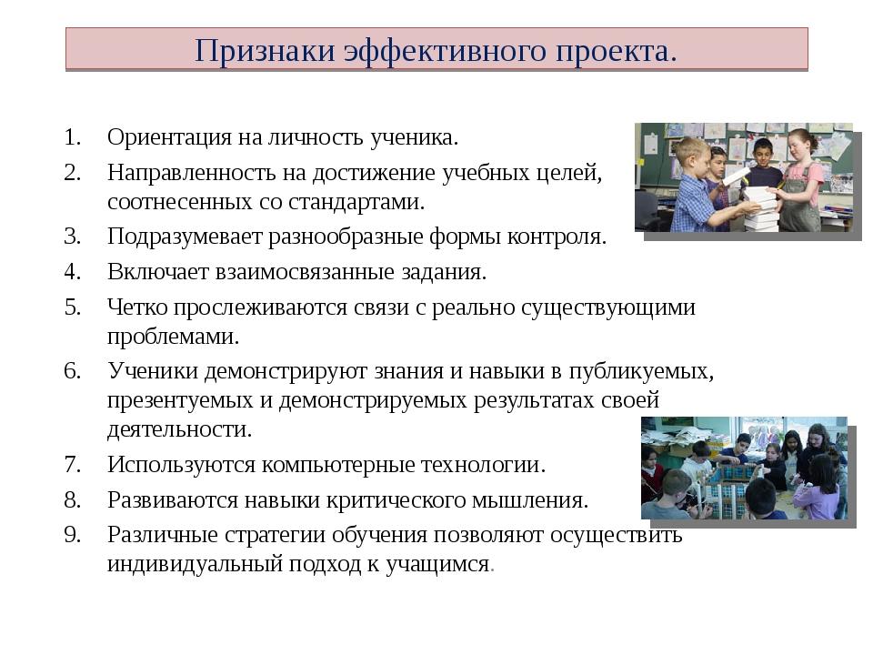 Признаки эффективного проекта. Ориентация на личность ученика. Направленность...