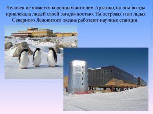 Человек не является коренным жителем Арктики, но она всегда привлекала людей