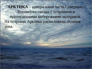 АРКТИКА – центральная часть Северного Ледовитого океана с островами и прилега