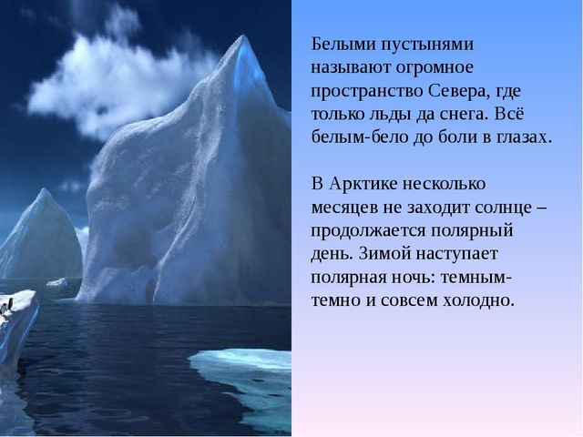 Белыми пустынями называют огромное пространство Севера, где только льды да сн...