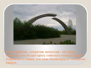 Этот памятник солдатам, матросам , лётчикам – всем тем, кто не дал врагу сомк