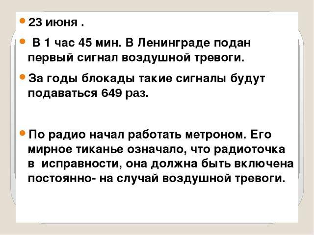 23 июня . В 1 час 45 мин. В Ленинграде подан первый сигнал воздушной тревоги...