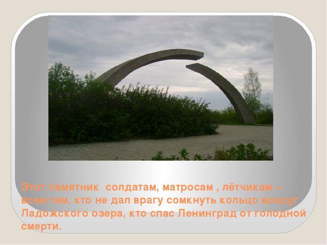 Этот памятник солдатам, матросам , лётчикам – всем тем, кто не дал врагу сомк...