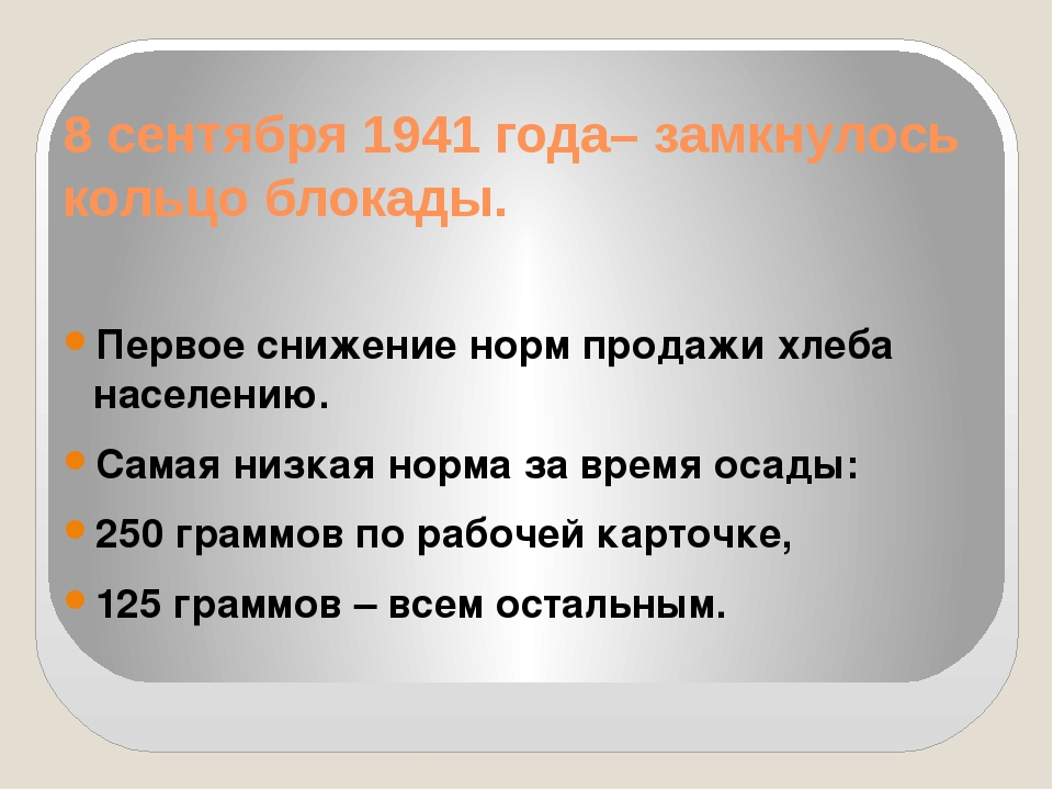 8 сентября 1941 года– замкнулось кольцо блокады. Первое снижение норм продаж...