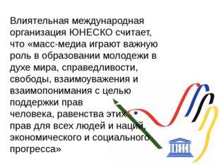 Влиятельная международная организация ЮНЕСКО считает, что «масс-медиа играют