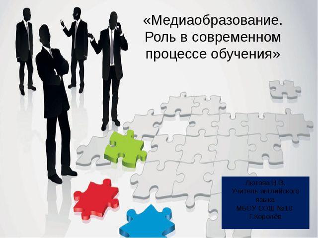 «Медиаобразование. Роль в современном процессе обучения» Лютова Н.В. Учитель...