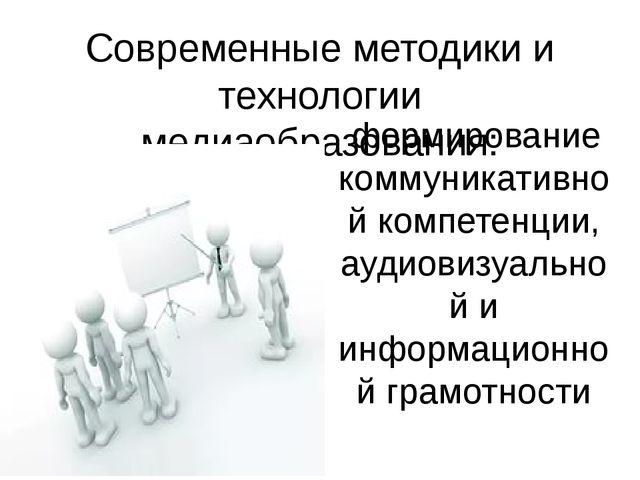 формирование коммуникативной компетенции, аудиовизуальной и информационной г...