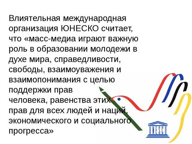 Влиятельная международная организация ЮНЕСКО считает, что «масс-медиа играют...