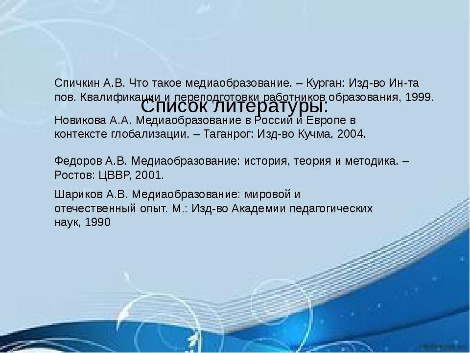 Новикова А.А. Медиаобразование в России и Европе в контексте глобализации. –...
