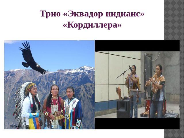 Трио «Эквадор индианс» «Кордиллера»