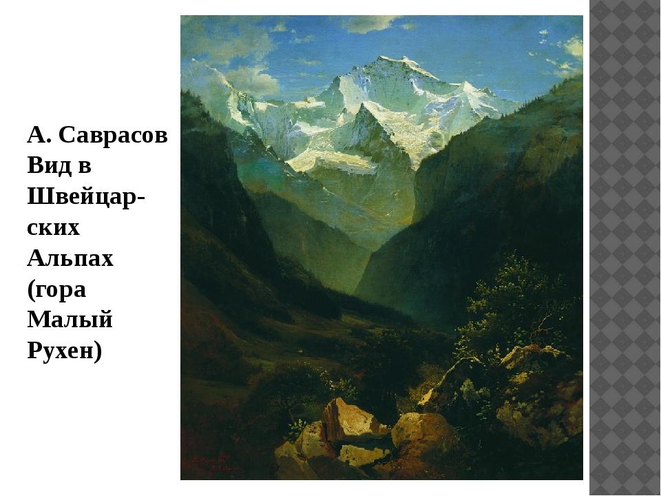 А. Саврасов Вид в Швейцар- ских Альпах (гора Малый Рухен)
