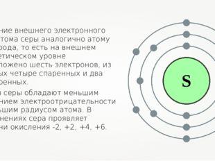Строение внешнего электронного слоя атома серы аналогично атому кислорода, то