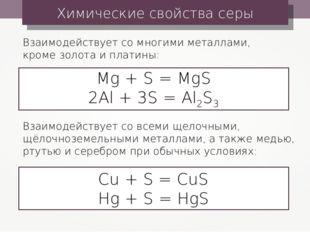 Химические свойства серы Mg + S = MgS 2Al + 3S = Al2S3 Взаимодействует со мно