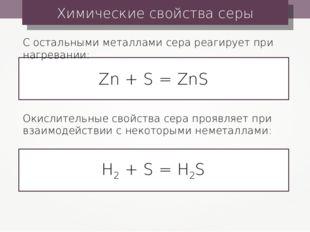 Химические свойства серы Zn + S = ZnS С остальными металлами сера реагирует п