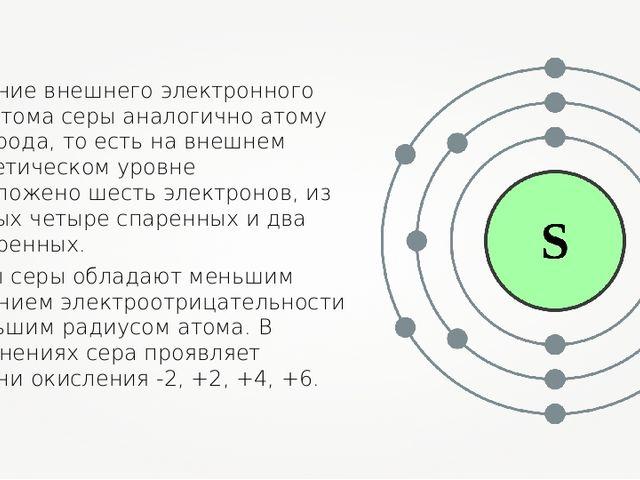 Строение внешнего электронного слоя атома серы аналогично атому кислорода, то...