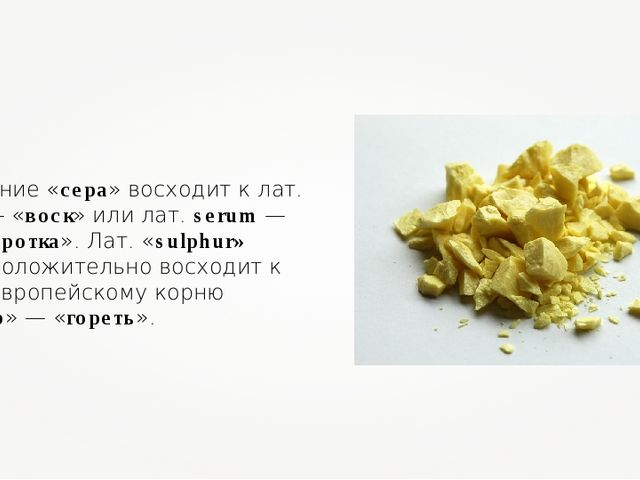 Название «сера» восходит к лат. sera — «воск» или лат. serum — «сыворотка». Л...