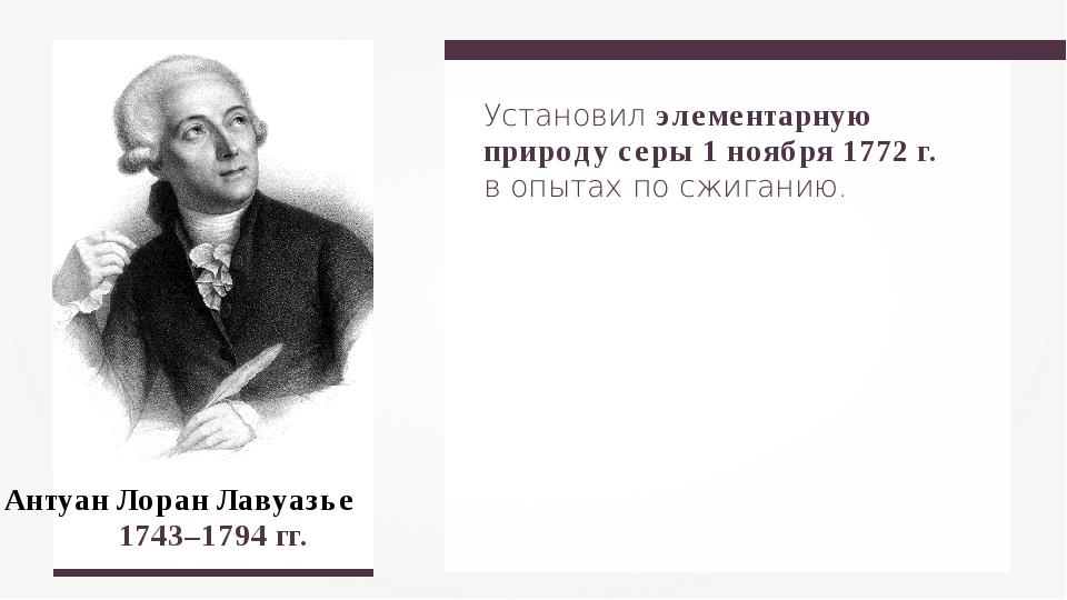Антуан Лоран Лавуазье 1743–1794 гг. Установил элементарную природу серы 1 но...