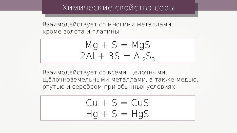 Химические свойства серы Mg + S = MgS 2Al + 3S = Al2S3 Взаимодействует со мно...